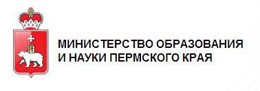 Министерство образования Пермского края